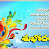 Good morning Telugu wishes messages