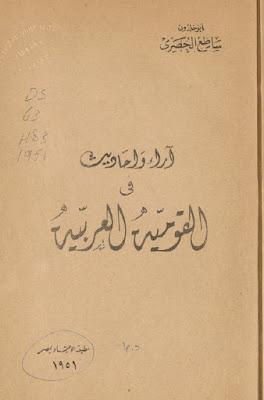 اراء واحاديث في القومية العربية , pdf