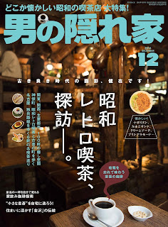 [雑誌] 男の隠れ家 2016 12月号 [Otoko No Kakurega 2016 12], manga, download, free