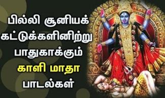 Kali Amman Padalgal   Best Amman Tamil Devotional Songs