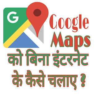 Google Maps use without Internet