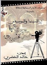 """"""" السينما والموسيقى """" : كتاب جديد للناقد السينمائي خالد الخضري"""