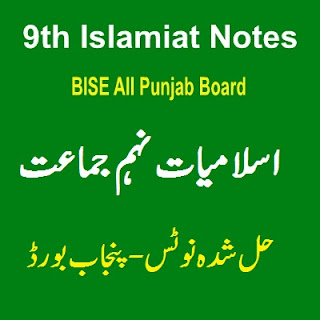 Fully Solved Notes 9th Class Islamiat Punjab board exams