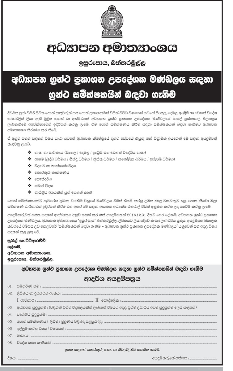 ministry of education job vacancies