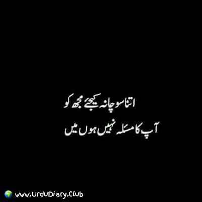 Itna socha na kijeya mujh ko app ka masla nahi hoon mai