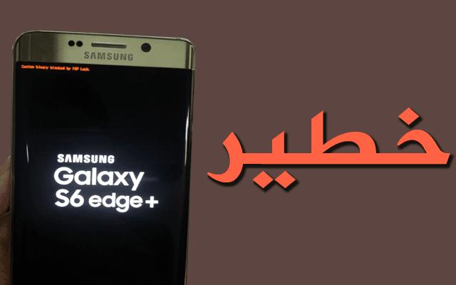 زر خطير موجود في إعدادات هاتفك إذا لمسته لن تستطيع تشغيل هاتفك وستفقد كل شئ