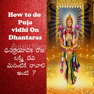 How to do puja vidhi on Dhantaras-
