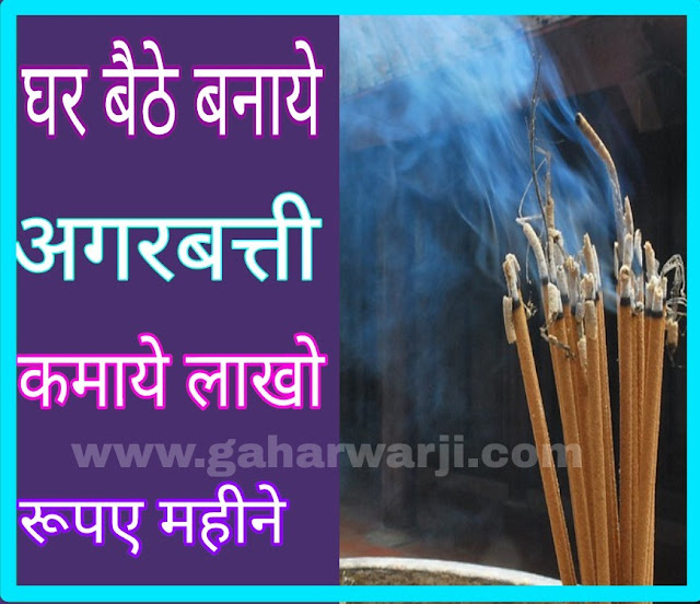 ,agarbatti banane ka video,agarbatti banane ka tarika hindi,agarbatti banane me munafa,agarbatti making process,how to make agarbatti at home in marathi