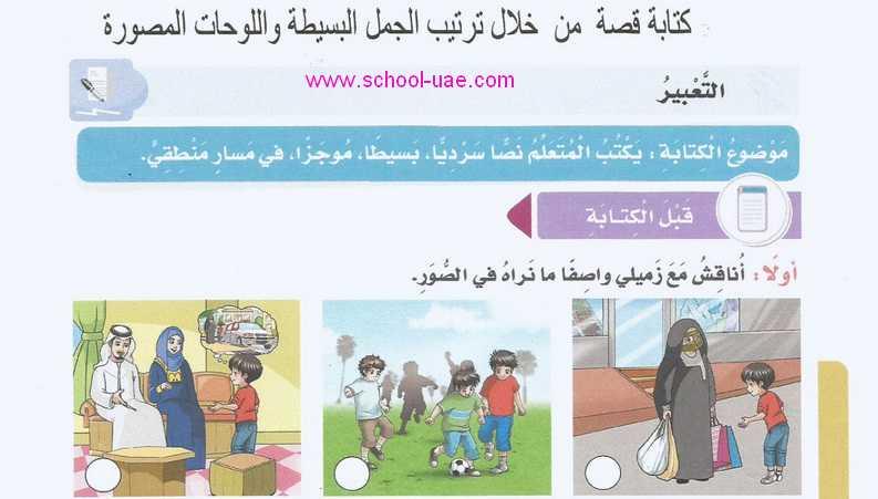 تدريب لامتحان الكتابة مادة اللغة العربية للصف الثاني الفصل الثاني2020 الامارات