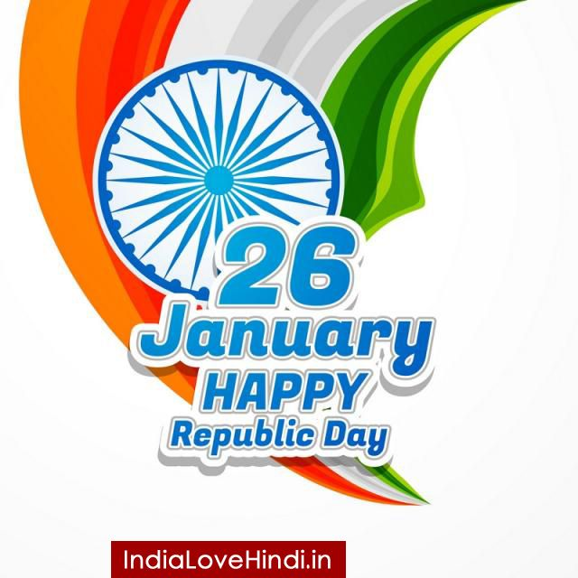 republic day wishes images, republic day greeting cards, republic day drawings, republic day of india, republic day quotes image, republic day shayari image, 26 january wishes images, republic day wallpaper, republic day animated gif