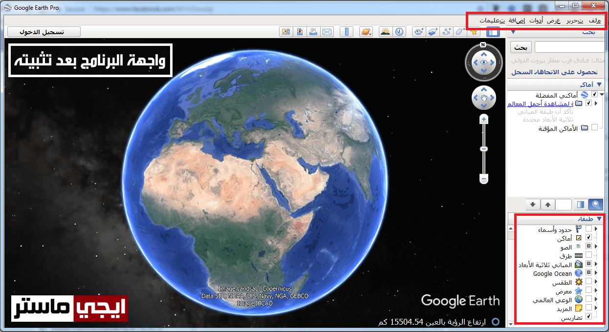 برنامج جوجل ايرث Google Earth