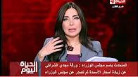 برنامج الحياه اليوم حلقة السبت 17-12-2016 مع لبنى عسل