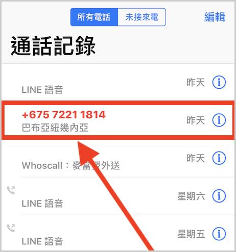 675 詐騙 電話