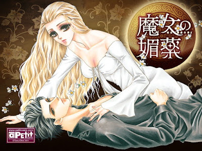 Tomu Ohmi - Majo no Biyaku (Petit Comic 2011)