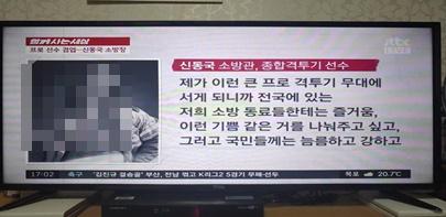 한국 소방관이 취미로 격투기대회 나가는 이유