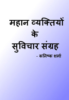 Inspirational Quotes Pdf In Hindi