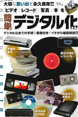 ビデオ レコード 写真 本を簡単に「デジタル化」する raw zip dl
