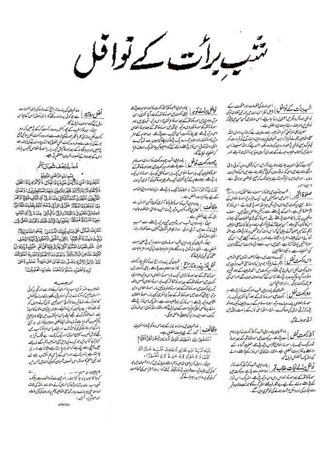 Shab e Barat Mubarak to all Students of Virtual University