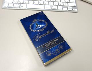 異国のチョコレートのパッケージの写真