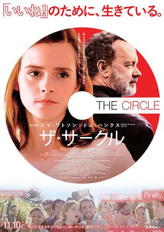 ザ・サークル / The Circle ポスター