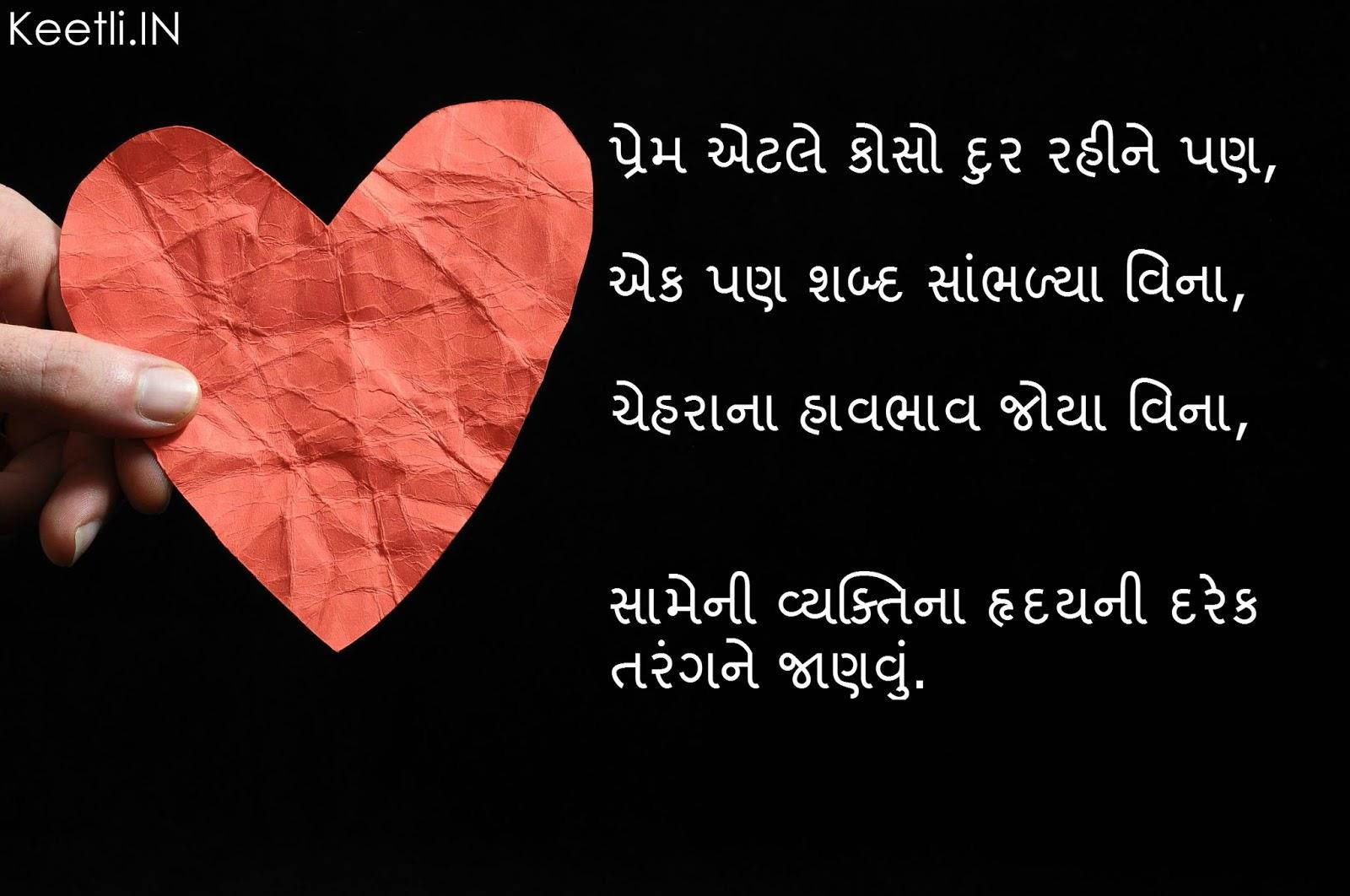 Valentines Day Love Quotes And Gujarati Shayari