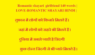 Romantic shayari in hindi for girlfriend 140 words |