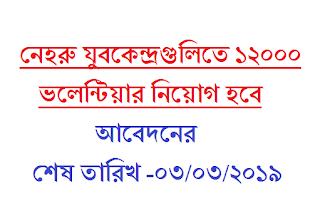 Revised Guidelines for selection of NYVs  | নেহরু যুবকেন্দ্রগুলিতে ১২০০০ ভলেন্টিয়ার নিয়োগ 1