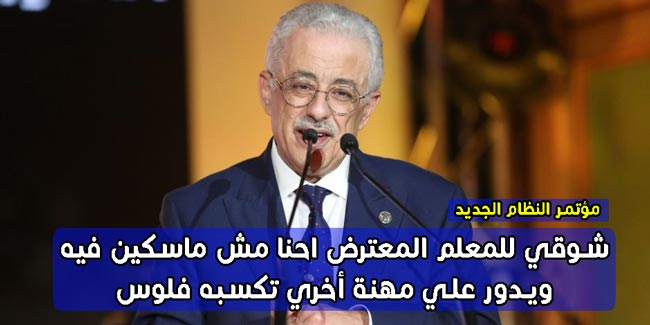 شوقي للمعلم المعترض احنا مش ماسكين فيه ويدور علي مهنة أخري تكسبه فلوس