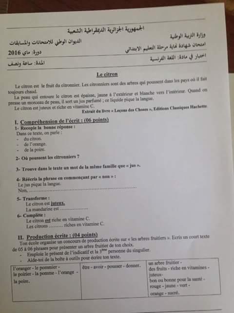 موضوع اللغة الفرنسية لشهادة التعليم الابتدائي 2016
