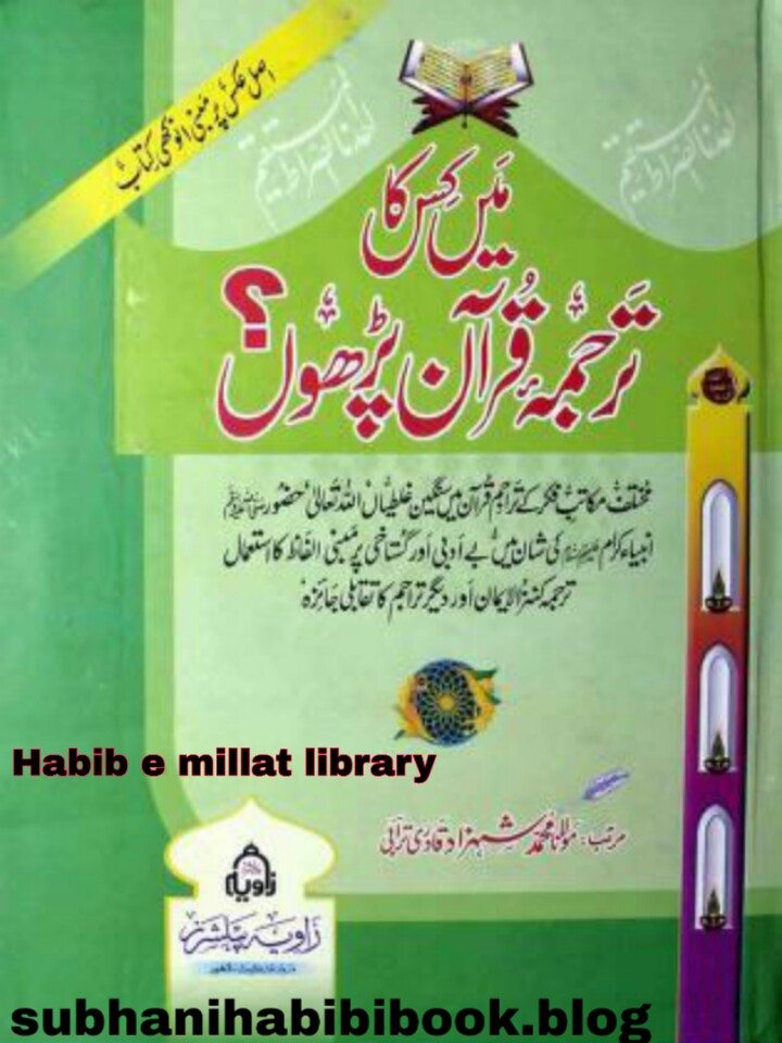 Hadaiq E Bakhshish Hindi Pdf