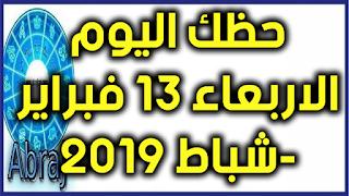 حظك اليوم الاربعاء 13 فبراير-شباط 2019