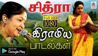 Chitra gramiya songs | Music Box