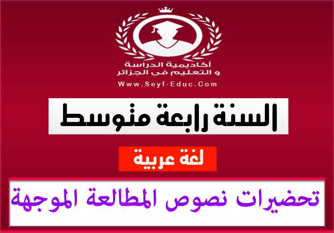 تحضيرات نصوص المطالعة الموجهة لمادة اللغة العربية للسنة الرابعة متوسط