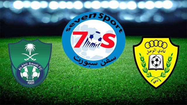 موعد مباراة الاهلي السعودي والوصل الاماراتي اليوم 16-02-2019 في كأس زايد للأندية الأبطال