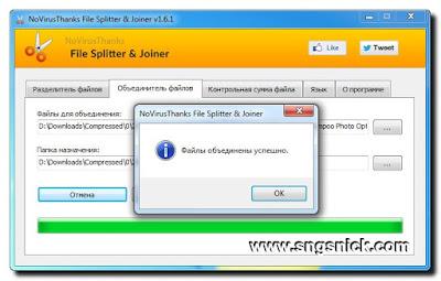 NoVirusThanks File Splitter & Joiner 1.6.1.0 - Файлы объединены успешно
