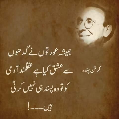 Ghazal's World: Ishq ujrat talab na tha warna, Urdu Poetry ... |Ishq Poetry