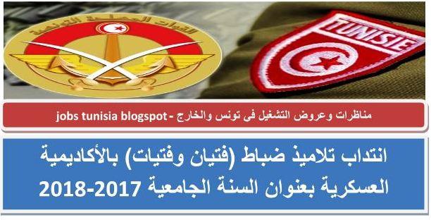 http://jobs-tunisia.blogspot.com/2017/06/Concours-Academie-Militaire-2017-2018.html