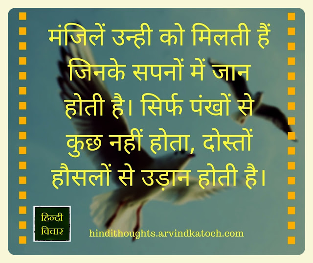 Motivational, Hindi Thought, shayari, Image, strength, dreams, मंजिलें, courage,