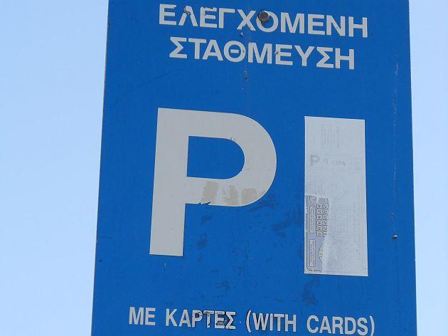 Ξεκινάει και πάλι η ελεγχόμενη στάθμευση στην πόλη του Άργους από Δευτέρα 3 Σεπτεμβρίου
