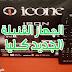 العملاق جهاز ICONE IRON الجديد بتقنية 4K حقيقية الكثير من الخصائص اترككم تكتشوفنها الان