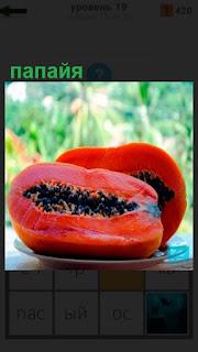 красный плод папайя разрезан пополам