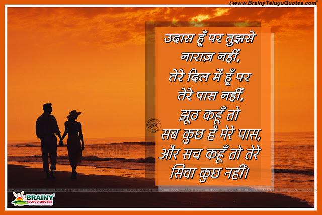 love quotes in Hindi, romantic love quotes with hd wallpapers in Hindi, Hindi quotes