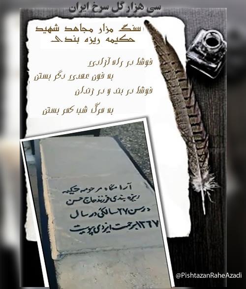 عکس سنگ قبر مجاهد شهید مرضیه رحمتی در قتل عام۶۷