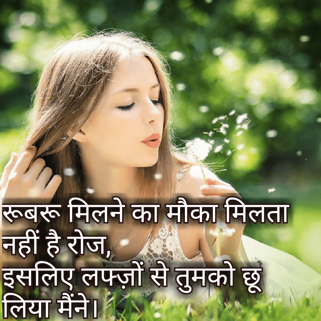 Best Love Shayari images  in Hindi