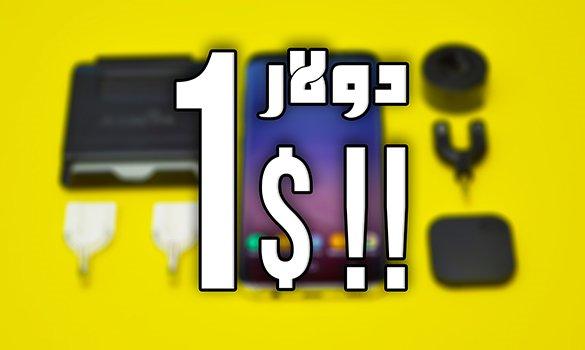 منتجات ذكية اقل من 1 دولار - يونيو 2018 !