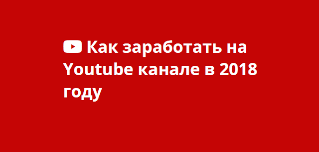 Как заработать на Youtube канале в 2018 году