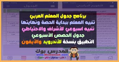 تحميل برنامج جدول المعلم العربي لتنبيه المعلم بالحصص للاندرويد والأيفون