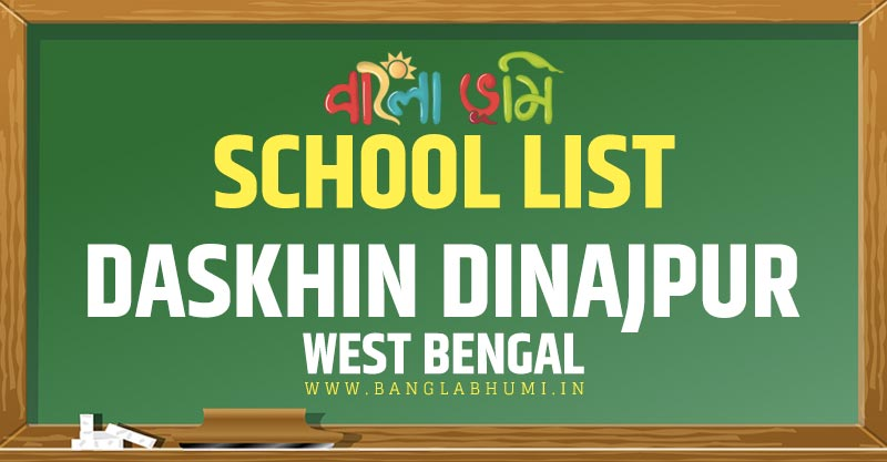 Daskhin Dinajpur District School List With Name of School, Code & Category