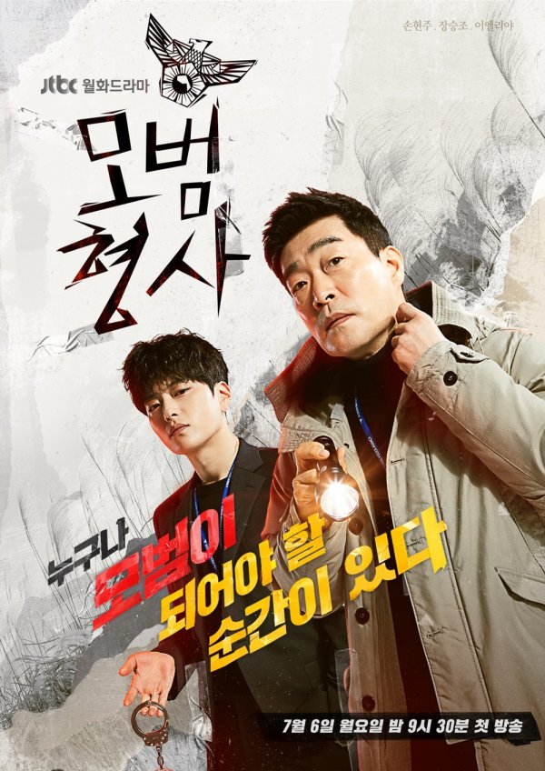 The Good Detective [Eng-Sub] 1-15 Cont | 모범형사 | Korean Series | Korean Drama