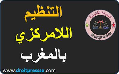 التنظيم اللامركزي بالمغرب
